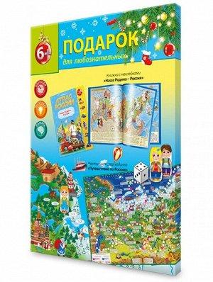 Подарок для любознательных Новогодний. Россия