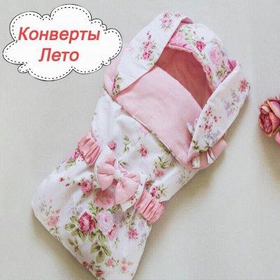 Красота для Вашей крохи! - 23! Новинки! — Конверты и конверты- одеяло летние — Для новорожденных