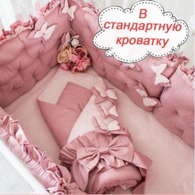 Красота для Вашей крохи! - 24! Новинки! — Комплекты в кроватку — Детская