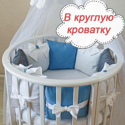 Красота для Вашей крохи! - 24! Новинки! — Комплекты в овальные/круглые кроватки — Детская