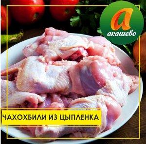 Чахохбили ЦБ зам.подложка ТМ Акашево