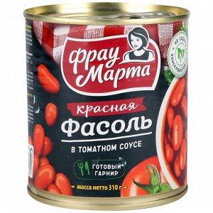 Фасоль красная в т/с Фрау Марта, 310г