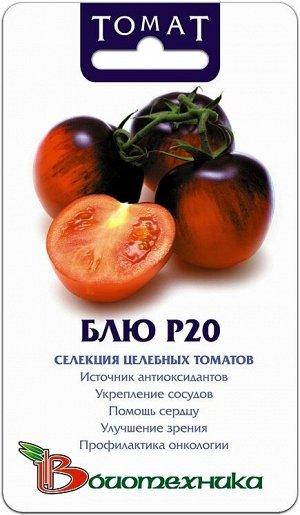 Томат Блю Р20/Биотехника/цп