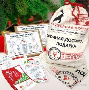 🎄Предзаказ! Новогодние Чудеса Уже Близко! 🎄 — Мешочек Для Деда Мороза! Упаковываем подарочки)) — Подарочная упаковка