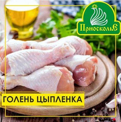 Мясная лавка! Курочка! Мясо! Овощи! Креветка от 299 рублей! — Приосколье! Голень 169 рублей! — Мясные