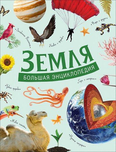 «POCMЭН» -92 Детское издательство №1 в России! — Серийные энциклопедии — Детская литература