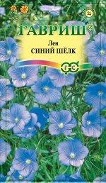 Лен Синий шелк многолетний* 0,1 г DH