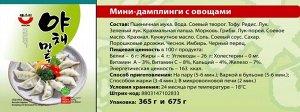 Дамплинги мини с овощами, 675 грамм. Южная корея.