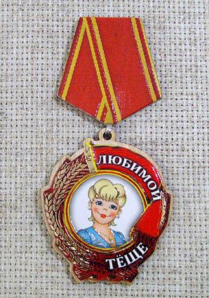 Магнит-медаль Любимой теще, 533