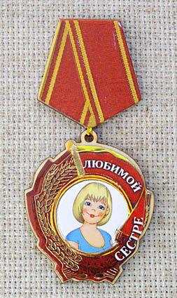 Магнит-медаль Любимой сестре, 492
