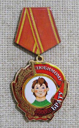 Магнит-медаль Любимому брату, 494