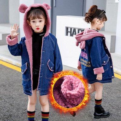 Baby Shop! Все в наличии!Новое Поступление-Школьная Одежда! — Одежда на осень девчонкам и мальчишкам — Верхняя одежда