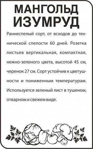 Мангольд Изумруд/Сем Алт/бп 1 гр.