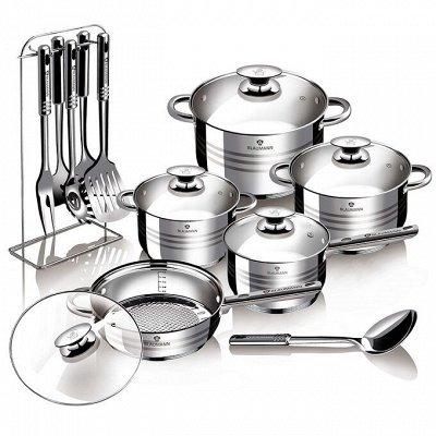 🏡АРИАН товары для дома. Покупайте уют! — Посуда для  кухни — Кухня