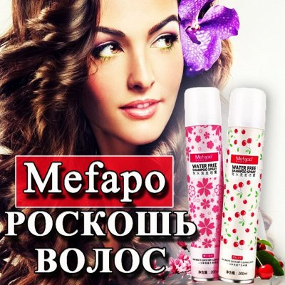 Мегазакупка косметических товаров! Шикарные новинки и Хиты! — Сухой шампунь для волос MEFAPO 200 мл. — Шампуни