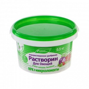 """Удобрение водорастворимое """"Растворин"""" для овощей, 0,5 кг"""