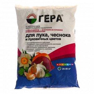 """Минеральное удобрение с диатомитом """"Гера"""" для Лука, Чеснок и Луковичных цветов, 0,9 кг"""