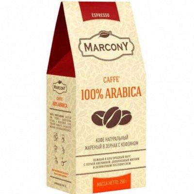 Кофе LAVAZZA, чай и горячий шоколад. Доставим быстро. — Кофе Marcony. Зерно с ароматами — Кофе и кофейные напитки