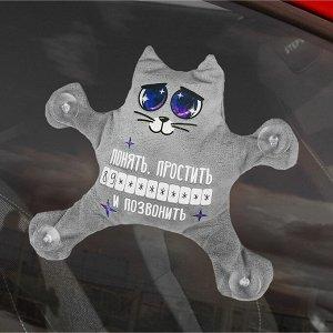 Автоигрушка на присосках «Понять, простить и позвонить», котик