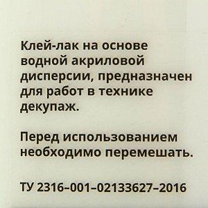 Клей-лак для декупажа, универсальный, 500 г., WizzArt Polish, матовый