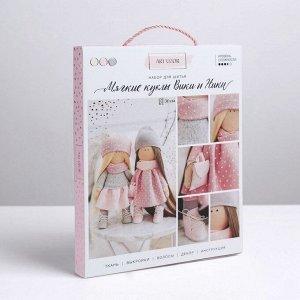 Интерьерные куклы «Подружки Вики и Ники» набор для шитья, 18 ? 22.5 ? 4.5 см