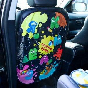 Незапинайка на автомобильное кресло «Изучаем алфавит», с карманом для планшета