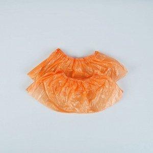 """Бахилы """"""""Особо прочные"""""""", с двойной резинкой, оранжевые, 400*140мм., 50 мкм., 100 пар, 5 г."""