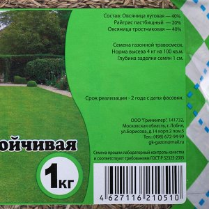 """Газонная травосмесь """"Засухоустойчивая"""", 1 кг"""