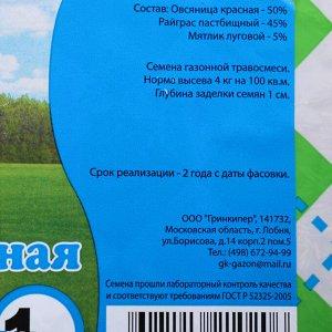 """Газонная травосмесь """"Универсальная"""", 1 кг"""