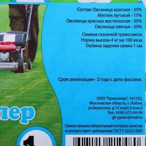 """Газонная травосмесь """"Гринкипер"""", 1 кг"""
