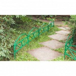 Ограждение декоративное, 37 ? 325 см, 5 секций, металл, зелёное, «Узкий мини»