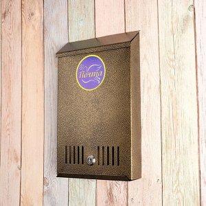 Ящик почтовый с замком, вертикальный, бронзовый