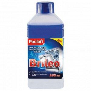 ПАКЛАН BRILEO Очиститель д/посудомоечных машин, 250мл