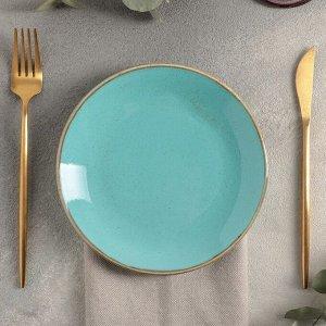 Тарелка плоская d=18 см, цвет бирюзовый