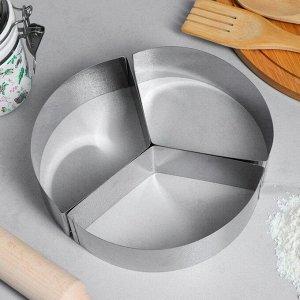 "Набор форм для выпечки и выкладки ""Круг ТРИО"", 20х20х5 см, 3 шт"