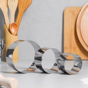 """Набор форм для выпечки и выкладки """"Круг"""", D-10, H-5 см, 3 шт."""