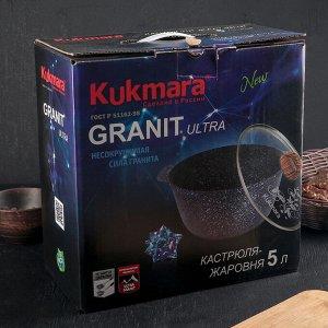 Кастрюля-жаровня Granit ultra, 5 л, со стеклянной крышкой, антипригарное покрытие, цвет синий