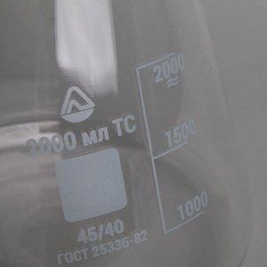 Колба мерная со шкалой «Лаборант», КН 1-2000 45/40 ТС, ГОСТ