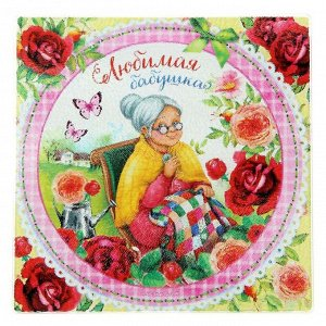 Разделочная доска «Любимая бабушка», 20 см