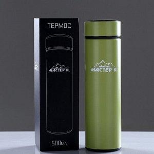 """Термос-заварочник """"Мастер К."""", 500 мл, сохраняет тепло 10 часов, зелёный"""