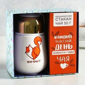 Подарочный набор «Лисичка»: стакан с крышкой 300 мл, чай чёрный 50 г.