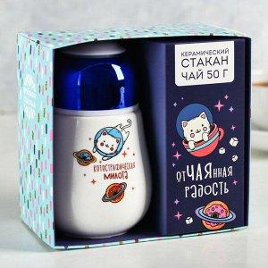 Подарочный набор «Котострафическая милота»: стакан с крышкой 300 мл, чай чёрный 50 г.