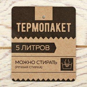 """Термопакет многоразовый """"Жизнь прекрасна"""", 5 л"""