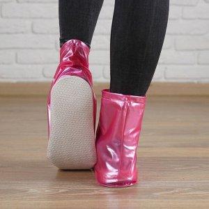 Чехлы на обувь «Классика» розовые, надеваются на размер обуви 35-36