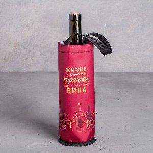 Термочехол для бутылки «Жизнь слишком коротка»