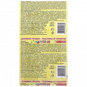 Пластины от комаров детские  СПОКОЙНОЙ НОЧИ МАЛЫШ с экстрактом эвкалипта