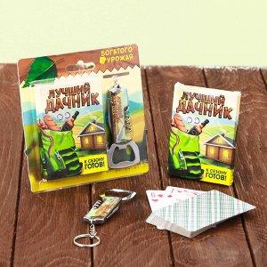 Подарочный набор «Лучший дачник»: мультитул, карты игральные