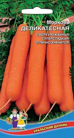 Морковь Деликатесная (Марс)