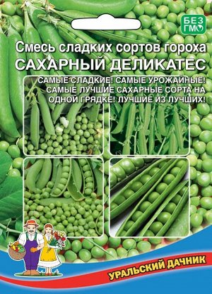 Горох Смесь сладких сортов Сахарный Деликатес (УД) (сладкие сорта,выращивание без опор,обильное плодоношение)