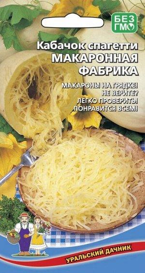Кабачок Макаронная Фабрика - спагетти (УД) И (раннеспелый,кустовой,массой 1,3-2кг)